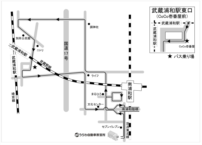 浦和駅・武蔵浦和駅コース