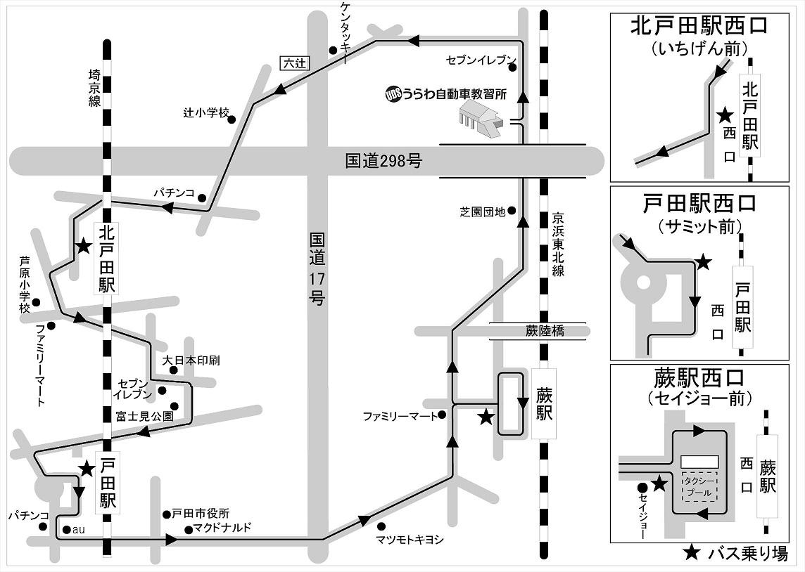 北戸田・戸田・蕨駅コース