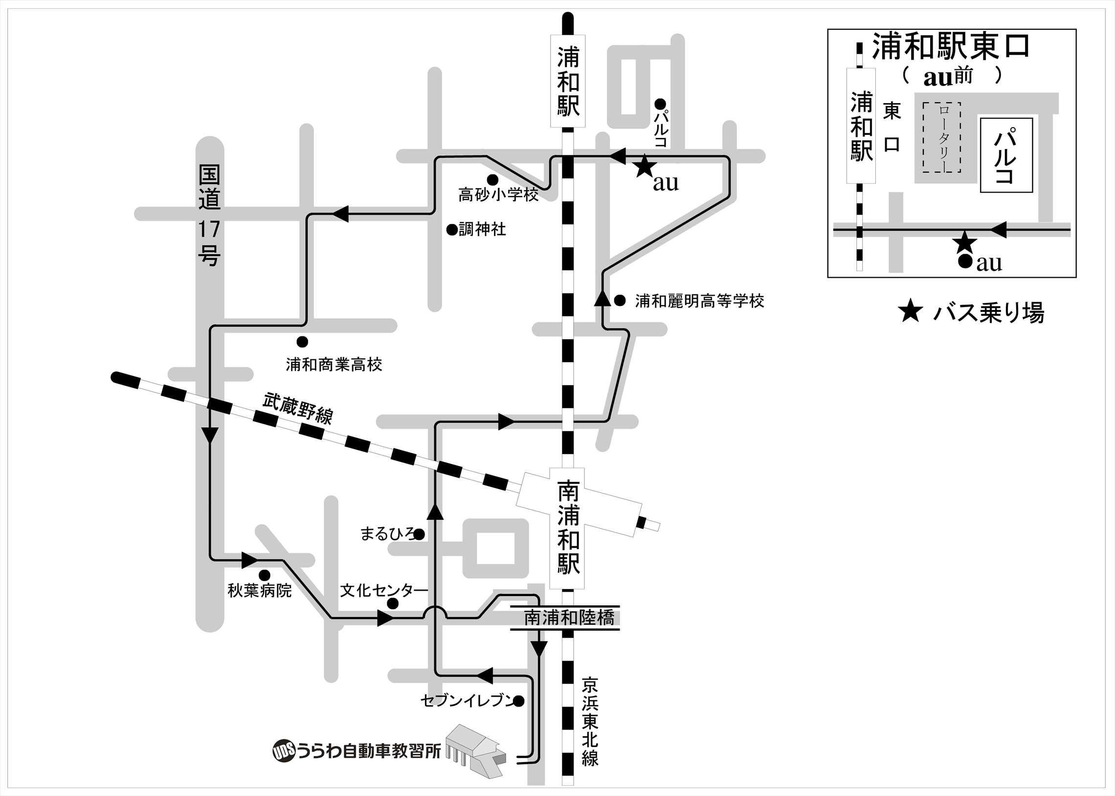 浦和駅コース