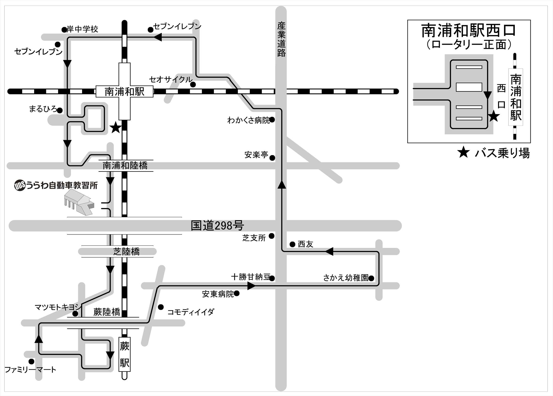 南浦和駅コース