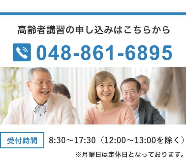 高齢者講習のお問い合わせ 048-861-6895